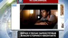 Енріке Іглесіас зареєструвався у вКонтакті