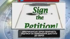 Американські зірки збирають підписи за обмеження доступу до зброї