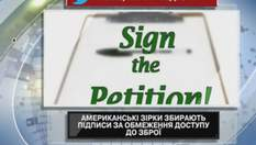 Американские звезды собирают подписи за ограничение доступа к оружию