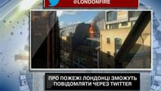О пожарах лондонцы смогут сообщать через Twitter