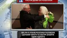 Брат і сестра зустрілися через 65 років завдяки Facebook
