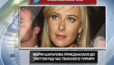 Марія Шарапова приєдналася до Twitter під час тенісного турніру