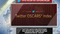 """Twitter запустив програму, яка визначає лідерів серед номінантів на """"Оскар"""""""