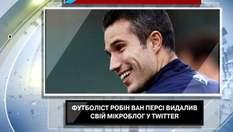 Футболіст Робін ван Персі видалив свій мікроблог у соцмережі