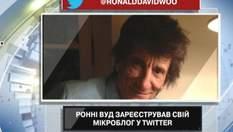 Ронни Вуд зарегистрировал свой микроблог в Twitter