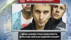 Muse вживую будут транслировать в YouTube свой благотворительный концерт