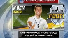 Кріштіану Роналду виклав тізер до власної гри для Facebook