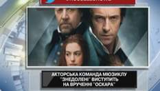 """""""Отверженные"""" споют на вручении """"Оскара"""""""