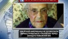 104-летняя американка не прошла возрастной ценз в Facebook