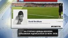 На страницу Дэвида Бекхэма в Facebook подписались 25 млн человек