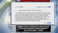 Пользователи Facebook запоминают друг друга по статусам