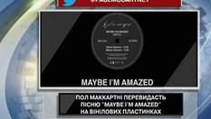 """Пол Маккартні видасть пісню """"Maybe I'm Amazed"""" на вінілових пластинках"""