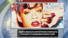 Рианна выложила в Instagram фотографии с первого мирового тура