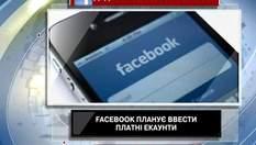 Facebook планує ввести платні аккаунти