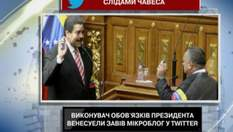 Мадуро завел микроблог в Twitter