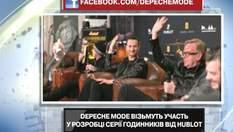 Depeche Mode візьмуть участь у розробці серії годинників від Hublot