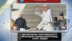 На мікроблог Папи Франциска підписалося понад 2 млн людей