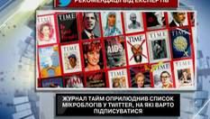 """Журнал """"Тайм"""" опубликовал список микроблогов в Twitter, на которые стоит подписываться"""