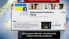 Запущен рейтинг украинских пользователей Facebook