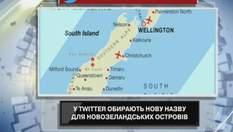 В Twitter выбирают новое название для новозеландских островов