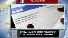 В украинском Facebook распространяется вирус