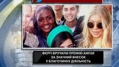 Ферги вручили премию amFAR за благотворительную деятельность