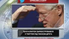 Білл Клінтон зареєструвався у Twitter під тиском друга
