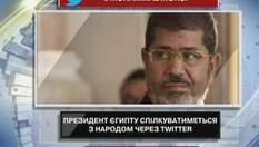 Мохаммед Мурси будет общаться с народом через Twitter