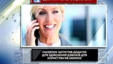 Facebook запустив послугу безкоштовних дзвінків для користувачів Android