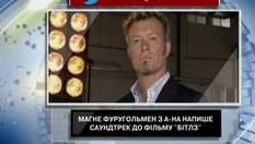 "Магне Фуругольмен с A-HA напишет саундтрек к фильму ""Битлз"""