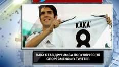 Кака стал вторым по популярности спортсменом в Twitter