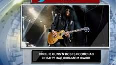 Бывший гитарист Guns'n'Roses работает над фильмом ужасов
