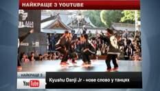 Найкраще з YouTube. Нове віяння у танцях - Kyushu Danji Jr