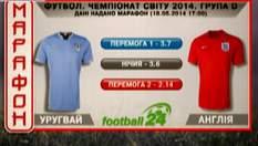 Матч дня: Уругвай проти Англії