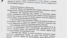 """В интернете появились фото проекта Закона """"О внесении изменений в Конституцию"""""""