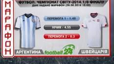 Матч дня. Аргентина проти Швейцарії