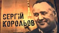 Зроблено в Україні. Виходець із Житомира – керівник ракетної програми СРСР