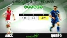 """Матч дня. """"Аякс"""" — """"Дніпро"""""""