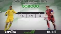 Матч дня. Україна — Латвія