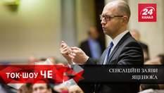 Погоджувальна Рада: чи прислухалися політики до сенсаційних заяв Яценюка