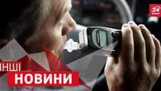 ІНШІ новини. Конфуз п'яного водія з поліцією. Як зарядити телефон від вазона