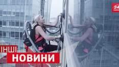 ДРУГИЕ новости. Необычное использование пылесоса от блондинки. Трюки паркурщика на лайнере