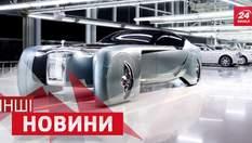 ІНШІ новини. Rolls-Royce вразив футуристичним авто. Як танцюють роботи