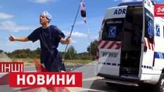 ІНШІ новини. Як хворий добирався до лікарні. Нова екстремальна розвага для відчайдух