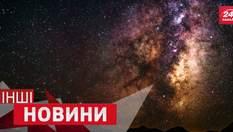 ДРУГИЕ новости. Как на самом деле выглядит звездное небо. Почему иллюзионисты пришли на почту