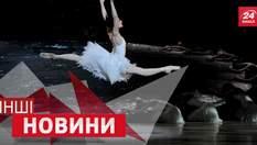 ДРУГИЕ новости. Как стать балериной в 70. Американец снял забавную пародию на Олимпиаду