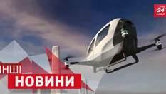 ДРУГИЕ новости. Первый пассажирский дрон. Как отогнать аллигатора тапком