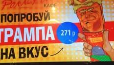 Россияне решили, что если не победят Америку, то хоть ее понадкусывают