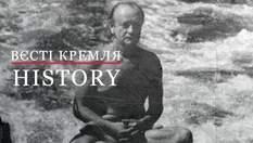 Вести Кремля. History. История беспрецедентного бегства из СССР