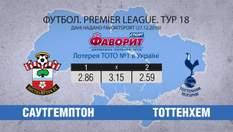 """""""Саутгемптон"""" і """"Тоттенхем"""" закриють 18 тур Прем'єр-ліги"""
